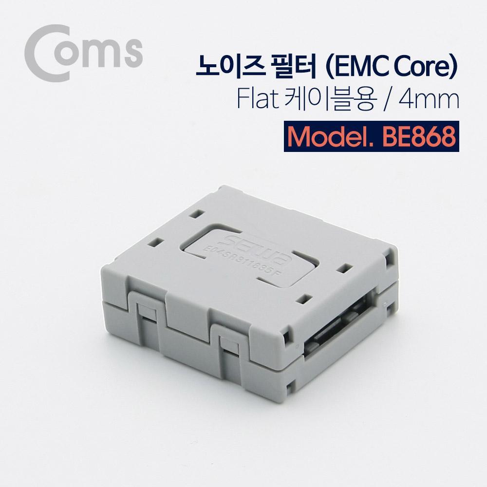 노이즈 필터 플랫케이블용 4mm, 단일상품