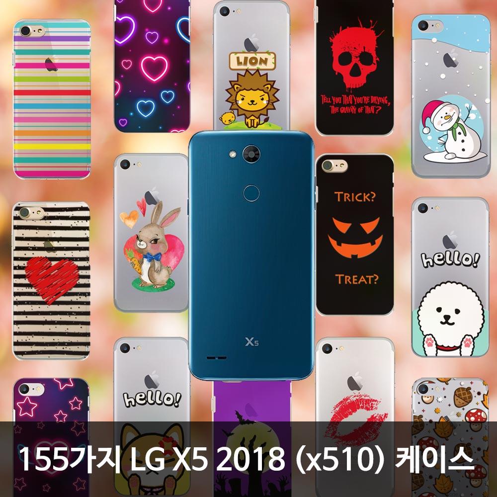 LG X5 2018 155가지 케이스 모음