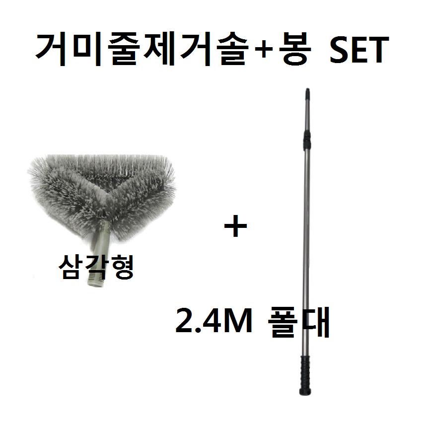 - 거미줄제거솔(삼각형)+2.4M폴대, 1세트