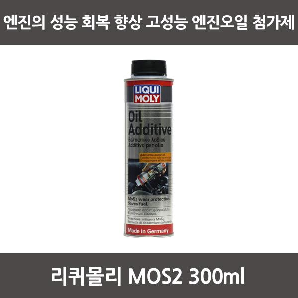 리퀴몰리 MOS2 엔진첨가제 (300ml) 엔진오일코팅제