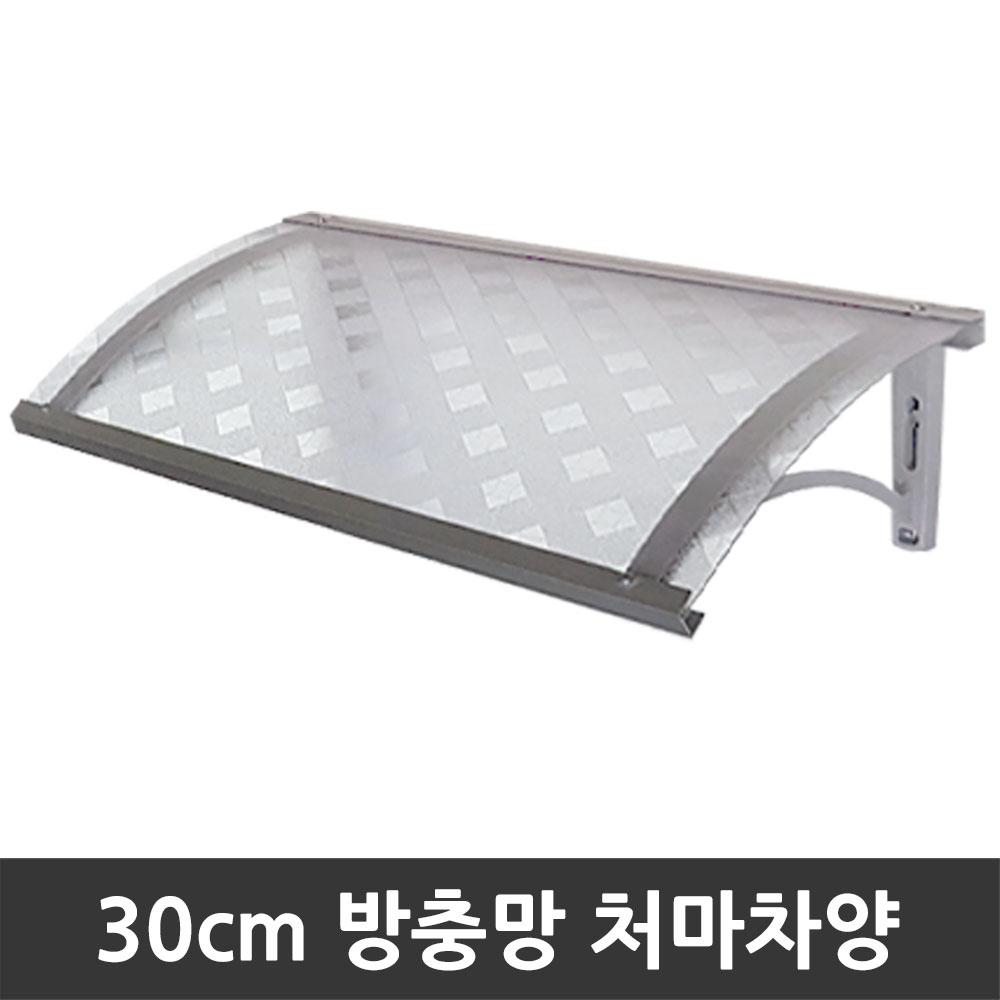 비오니 돌출30cm 창문 방충망 빗물받이 처마차양 렉산 캐노피 DIY, 1set