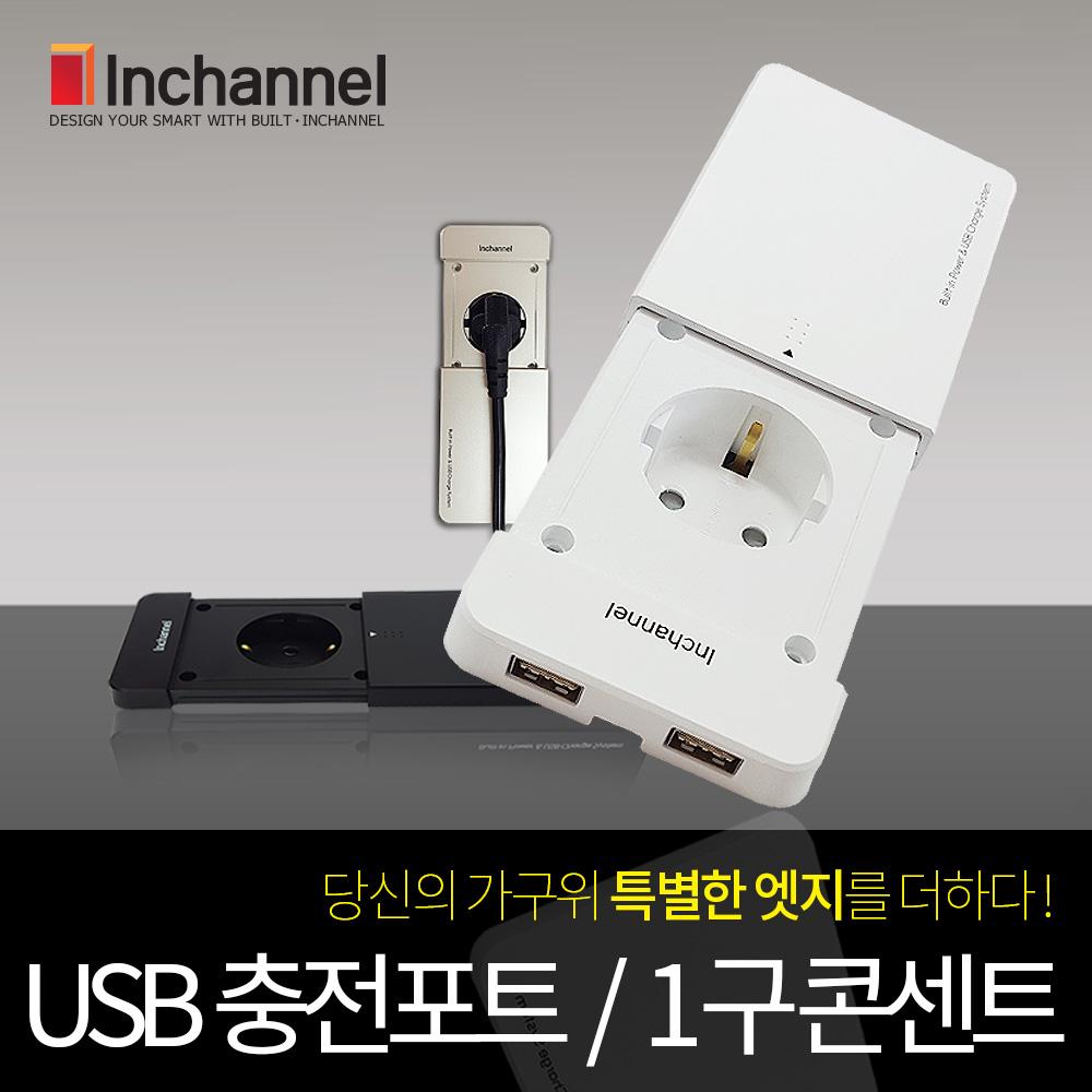 인채널 엣지 USB 1구 빌트인콘센트 멀티탭, C_USB 1구 엣지 사각콘센트/화이트_ILC-01W
