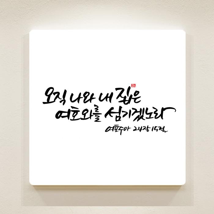 [데코헤븐리] 캘리 성경말씀액자-SA0064 여호수아 24장 15절
