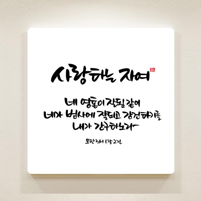 [데코헤븐리] 순수캘리 성경말씀액자-SA0065 요한3서 1장 2절