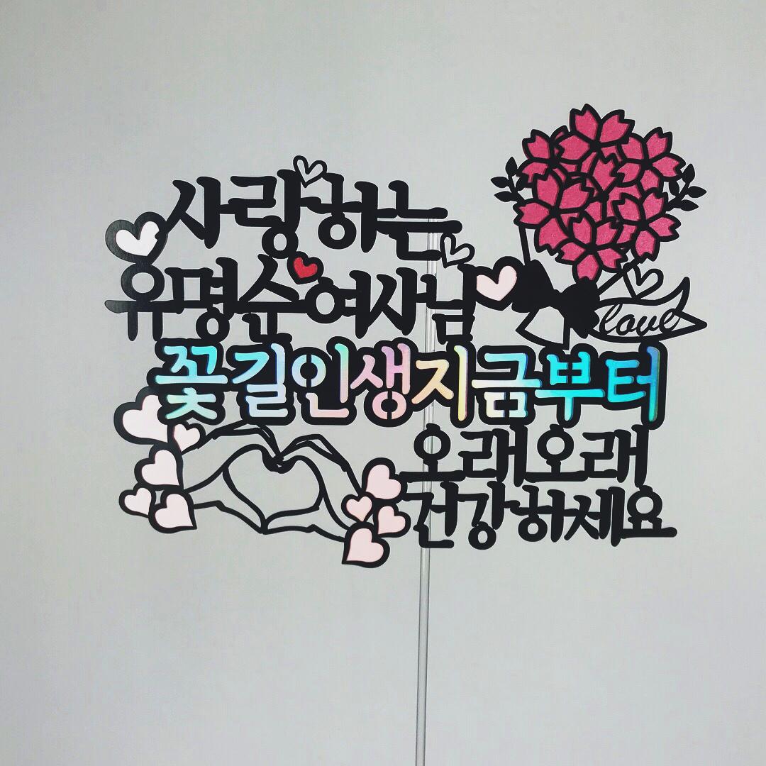 써봄토퍼 꽃길인생지금부터 환갑 생신 케이크토퍼
