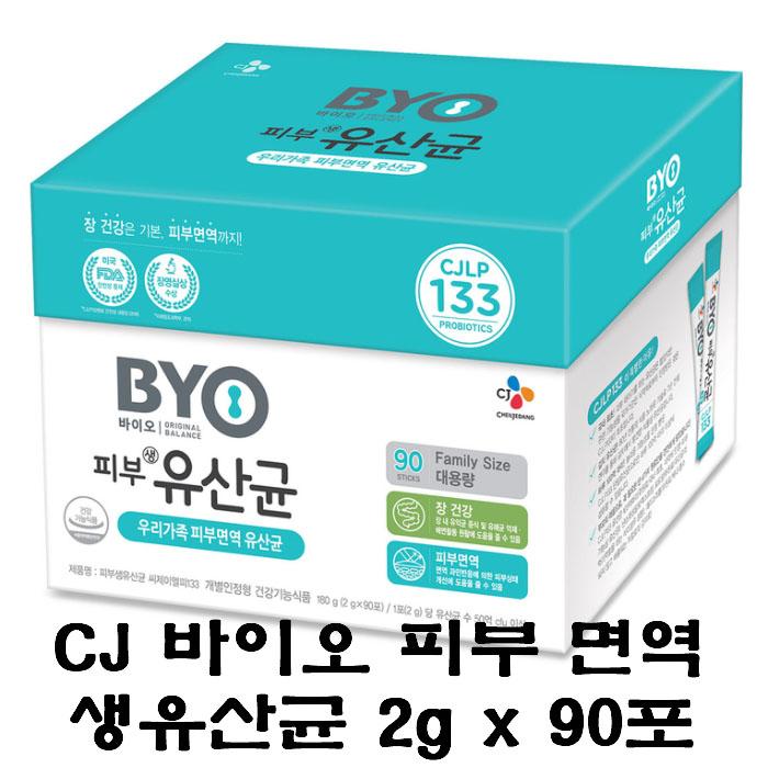 CJ 바이오 피부 면역 생유산균 2g x 90포