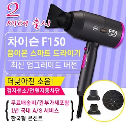 차이슨 고출력 음이온 헤어드라이어 드라이기 F150 3종 툴 증정 1800 한국형 전원코드220v, 2세대 그레이