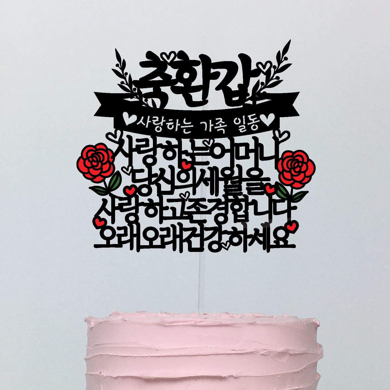 써봄토퍼 부모님선물 편지 생신 환갑 고희 케이크토퍼, 축환갑-어머니