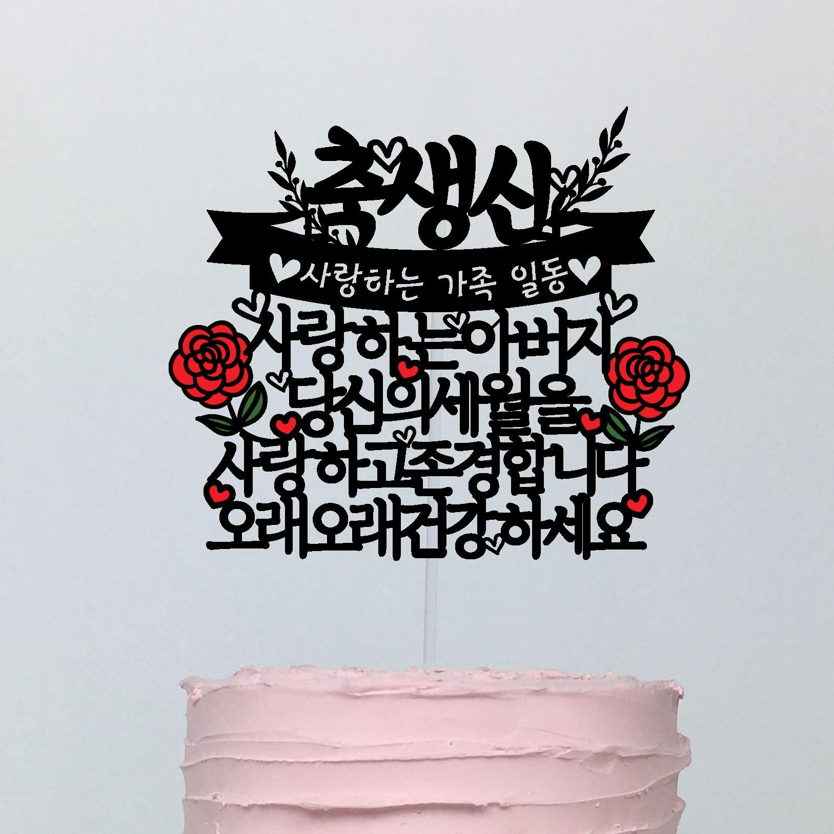 써봄토퍼 부모님선물 편지 생신 환갑 고희 케이크토퍼, 축생신-아버지