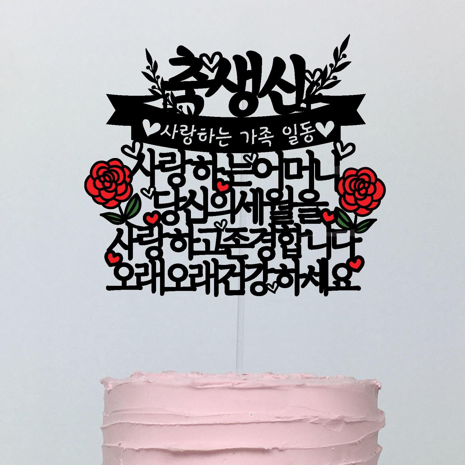 써봄토퍼 부모님선물 편지 생신 환갑 고희 케이크토퍼, 축생신-어머니