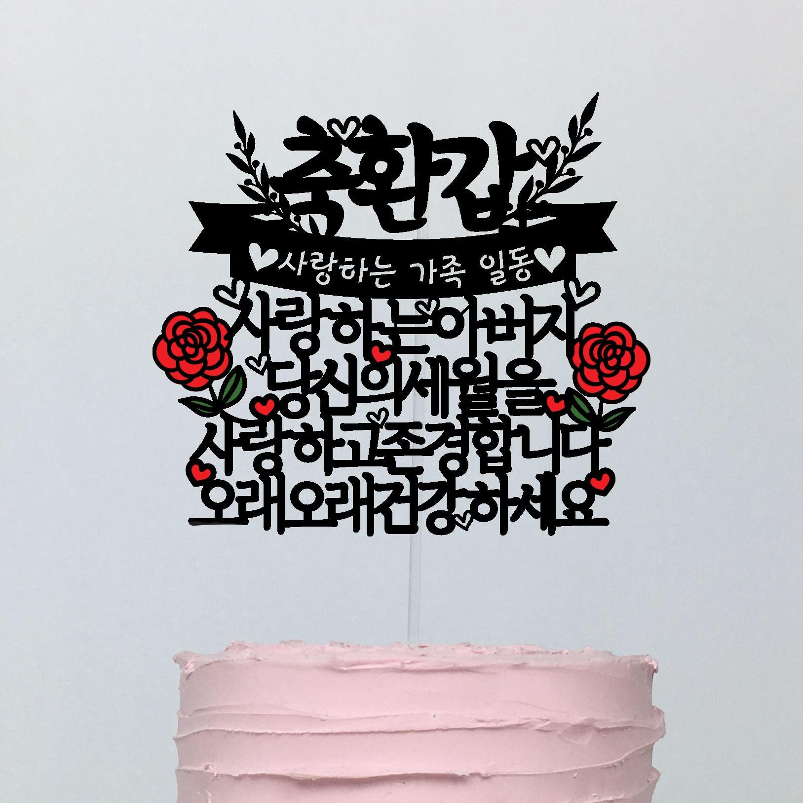 써봄토퍼 부모님선물 편지 생신 환갑 고희 케이크토퍼, 축환갑-아버지