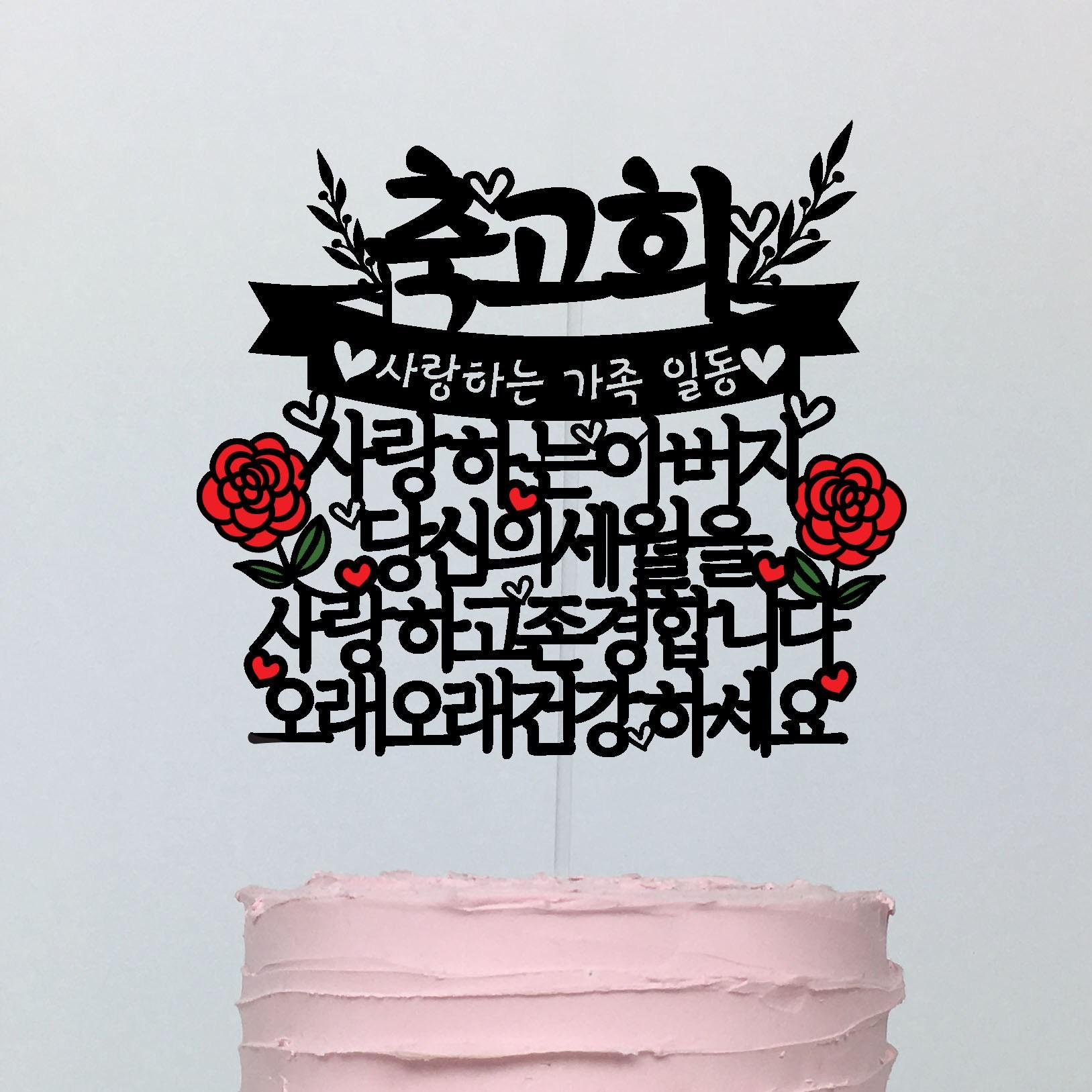 써봄토퍼 부모님선물 편지 생신 환갑 고희 케이크토퍼, 축고희-아버지