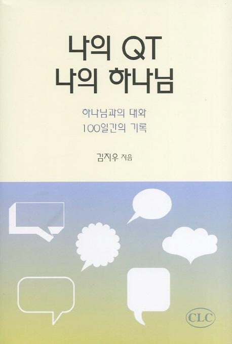 나의 QT 나의 하나님:하나님과의 대화 100일간의 기록, CLC
