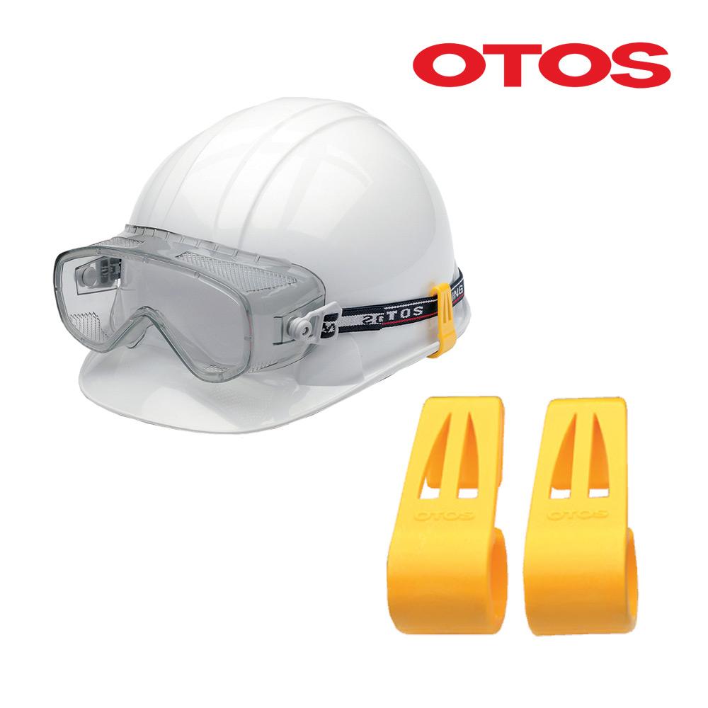 오토스 고글클립 A-6200 안전모용 빗물받이형 (POP 240821025)