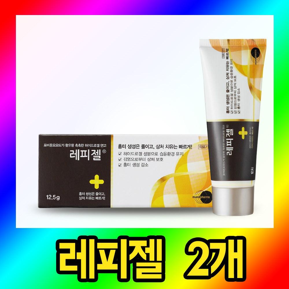 RepiGel 레피젤 리포솜 하이드로겔 연고 2개, 1개