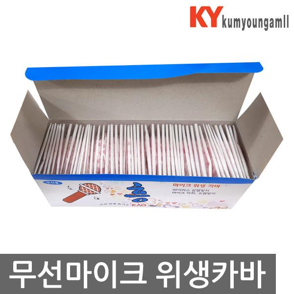 흥 노래방 무선마이크위생카바 무선마이크카바 마이크카바 흥(1박스-100개), 1박스(100개)