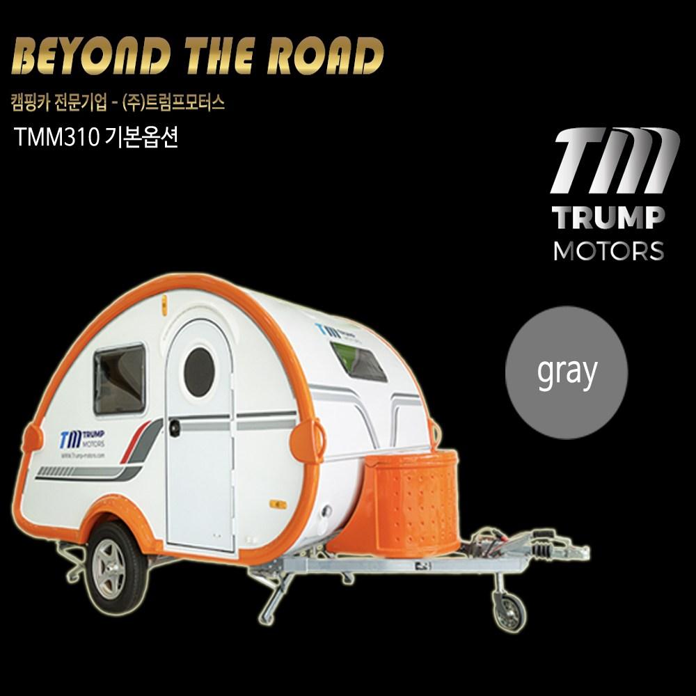 2-3인용 티어드롭미니소형카라반TMM330 (기본옵션-그레이)