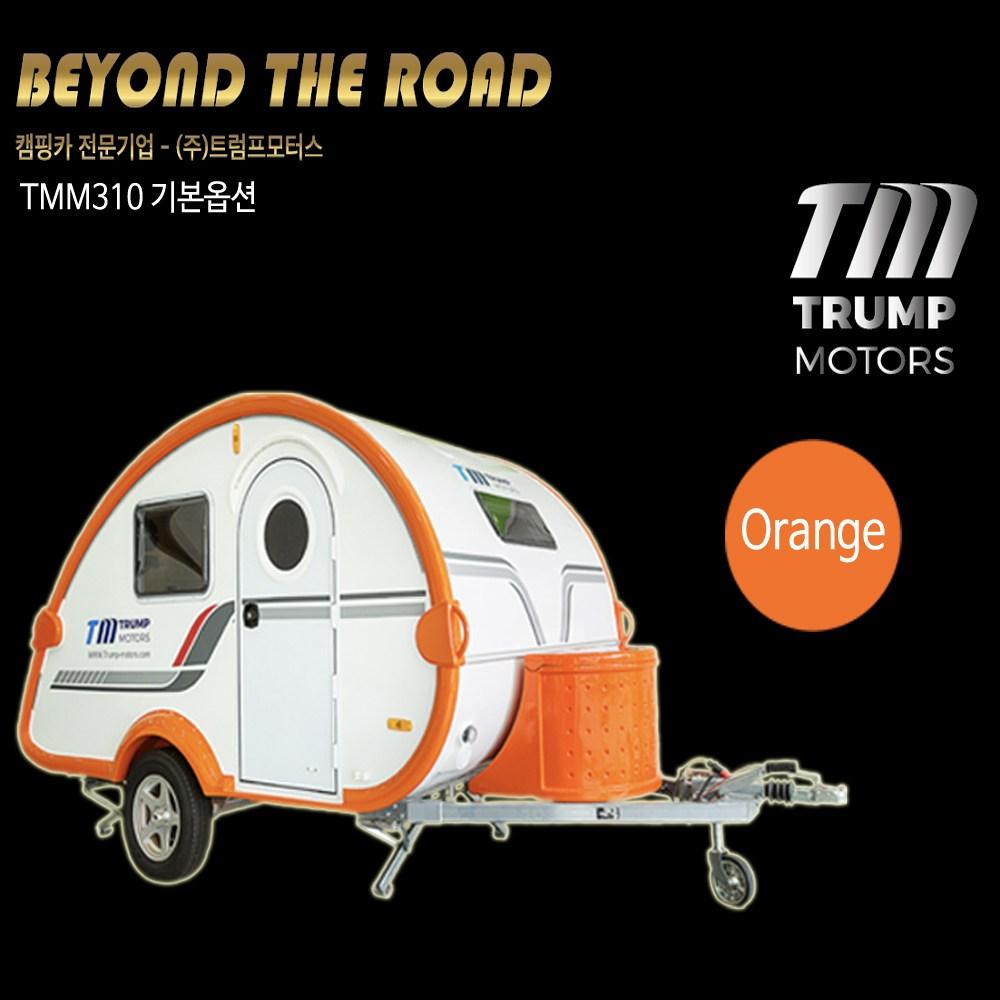 2-3인용 티어드롭미니소형카라반TMM330 (기본옵션-오렌지)