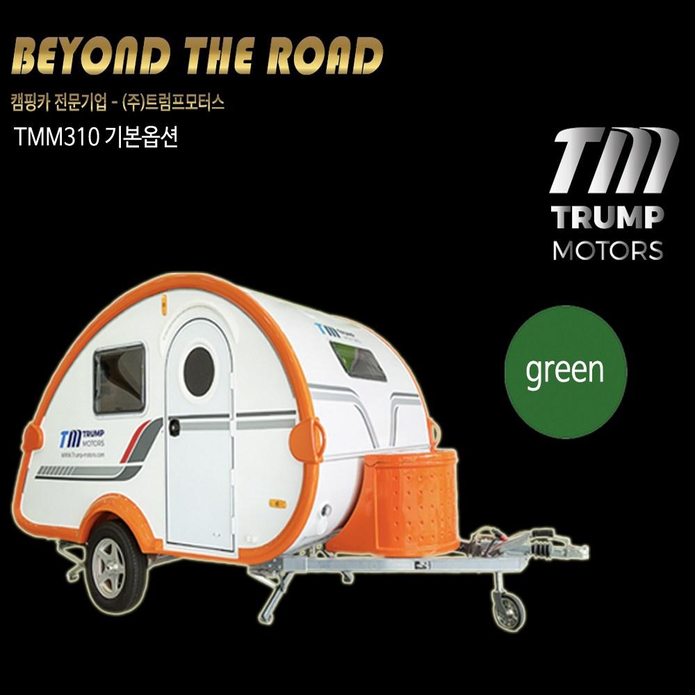 2-3인용 티어드롭미니소형카라반TMM330 (기본옵션-그린)