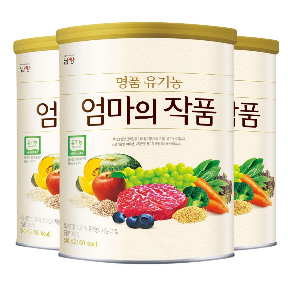 남양유업 명품 유기농 엄마의작품 4단계 3캔 분말, 유기농현미