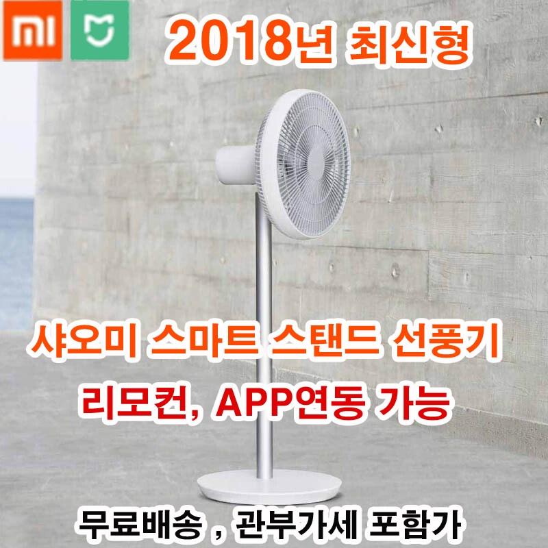 샤오미 스마트 스탠드 선풍기(리모컨 APP연동) 해외정품 직배송, 2019년형 무선선풍기 2S