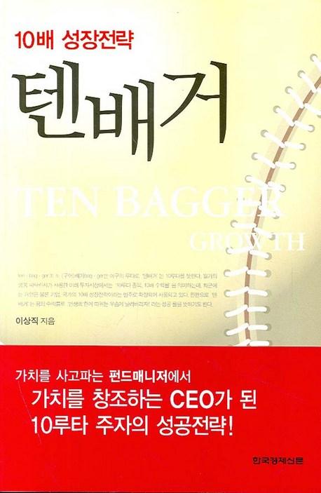 10배 성장전략 텐배거, 한국경제신문사
