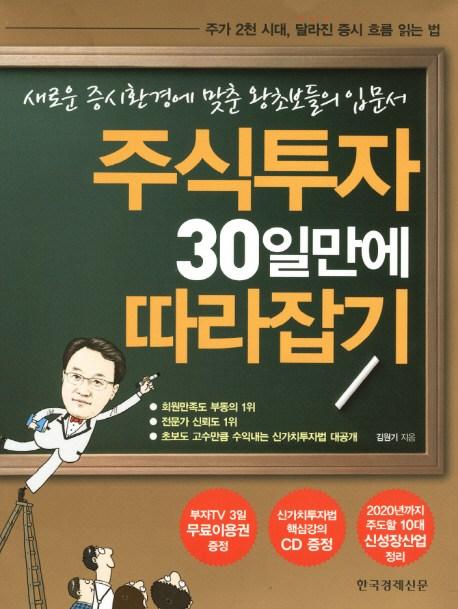 주식투자 30일만에 따라잡기:새로운 증시환경에 맞춘 왕초보들의 입문서, 한국경제신문사