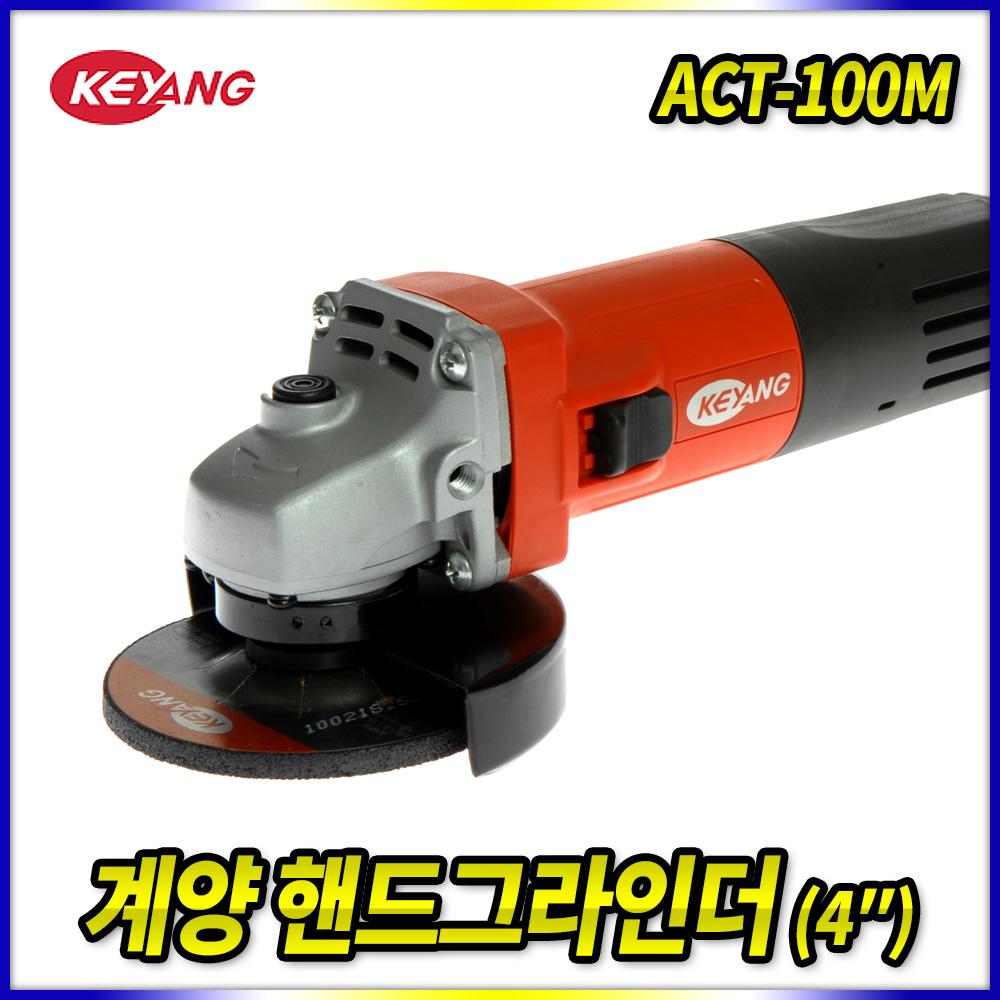 계양 핸드그라인더 ACT-100M, 1-10-130738085