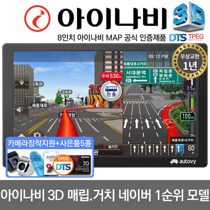 아이나비 3D 네이버1위 오토비 AN900 네비게이션TPEG 거치대+DMB안테나 포함, 아이나비 3D 오토비 AN900 사은품5종+거치대+DMB안테나포함