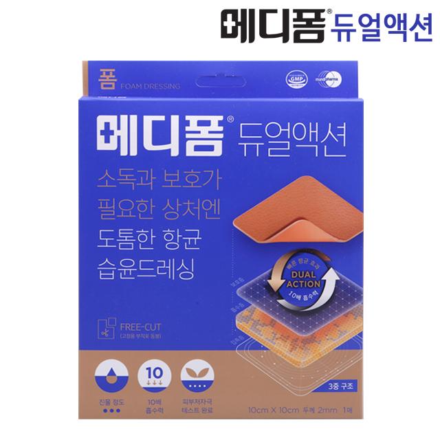 한국먼디파마 메디폼 밴드 13종, 13)메디폼 듀얼액션 1매