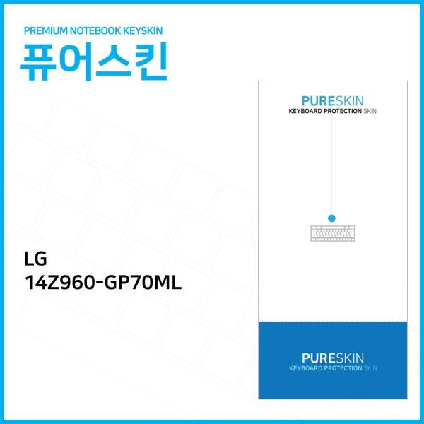 퓨어스킨 LG PC그램 14Z960-GP70ML 실리콘 키스킨, 선택, 1