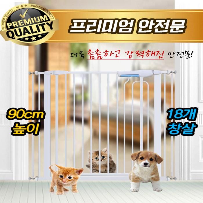 차일드스타 고양이문 고양이안전문 방묘문 프리미엄, 프리미엄(90cm)