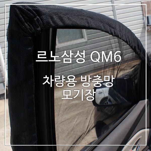 SWCAR QM6 차량용방충망 모기장 창문 트렁크 썬루프 캠핑차박 방충망