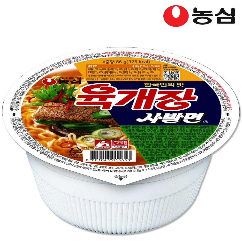 농심 육개장사발면 24개입-한국인의맛!, 24개입