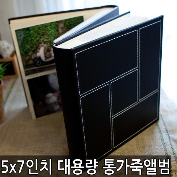 통가죽 대용량앨범-3단통가죽(300장보관) 4R 5R포켓식 사진앨범 포켓앨범, 상세 설명 참조, AB0022▶5x7통가죽블랙