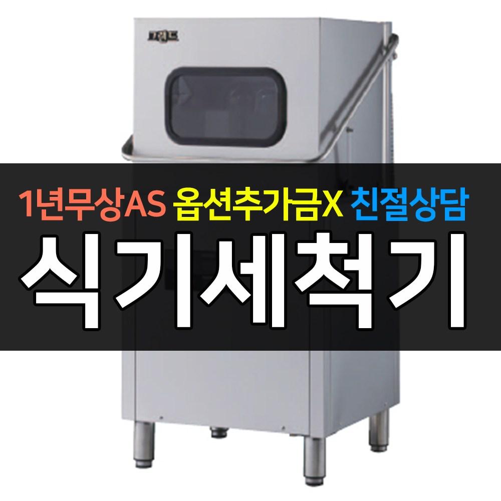 [그랜드우성] 업소용 식기세척기 용량 42L - 서울경기일부무료배송, WSD-8000