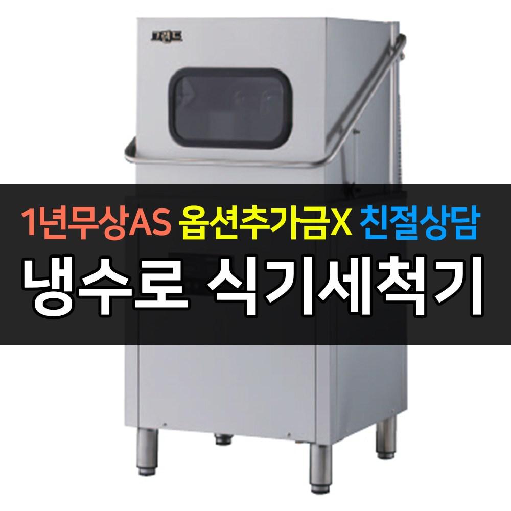 [그랜드우성] 업소용 식기세척기 용량 42L - 서울경기일부무료배송, WSD-8100 (냉수로)
