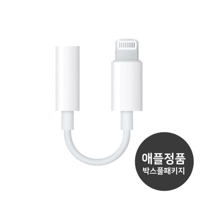 [애플 정품] 애플 이어폰 변환젠더/아이폰8 4.7/아이폰8 플러스/iPhone8 4.7/iPhone8 Plus, 변환젠더