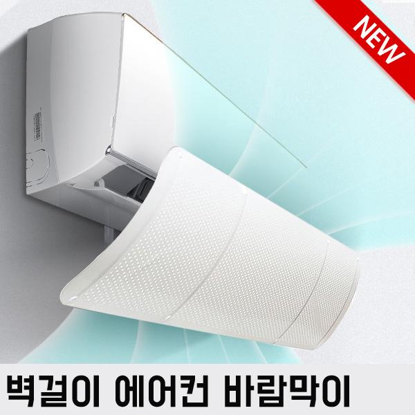 벽걸이형 에어컨 바람막이 윈드바이저 PB-AR8501, 01.화이트