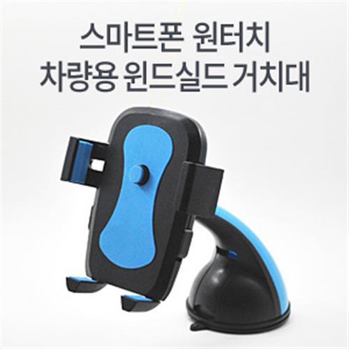 (2개묶음)스마트폰 원터치 차량용 윈드실드 대쉬보드 거치대