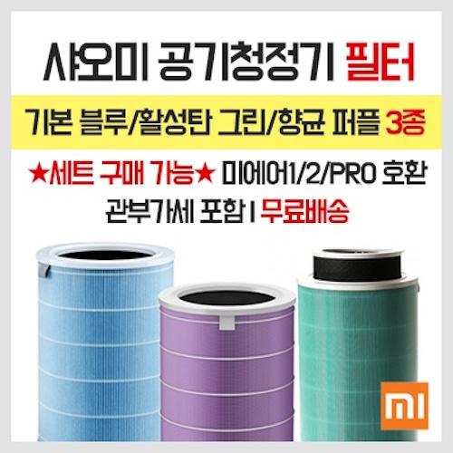 샤오미 공기청정기 최신형 정품필터 미에어 1 2 프로 공용 EPA필터 (정품보장), 1개, 블루