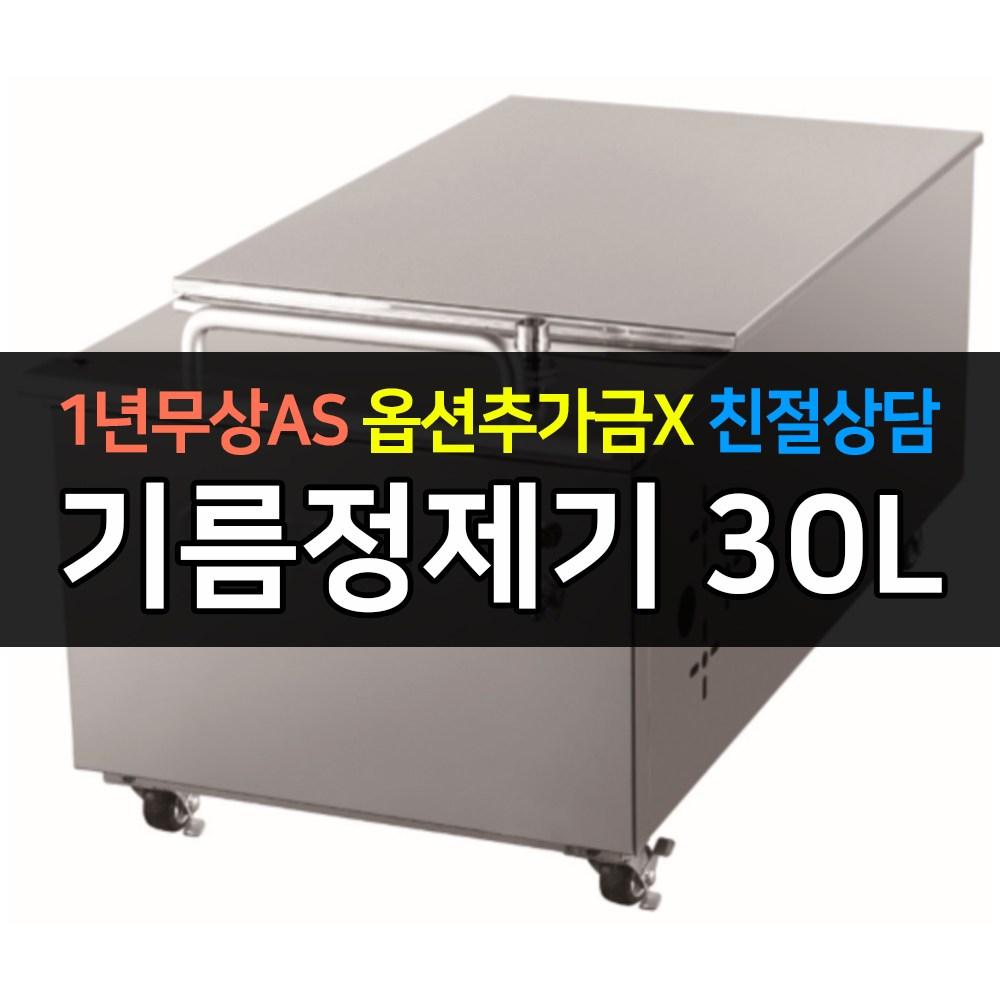 [그랜드우성] 업소용 상업용 기름정제기 GWS-OR300 30리터