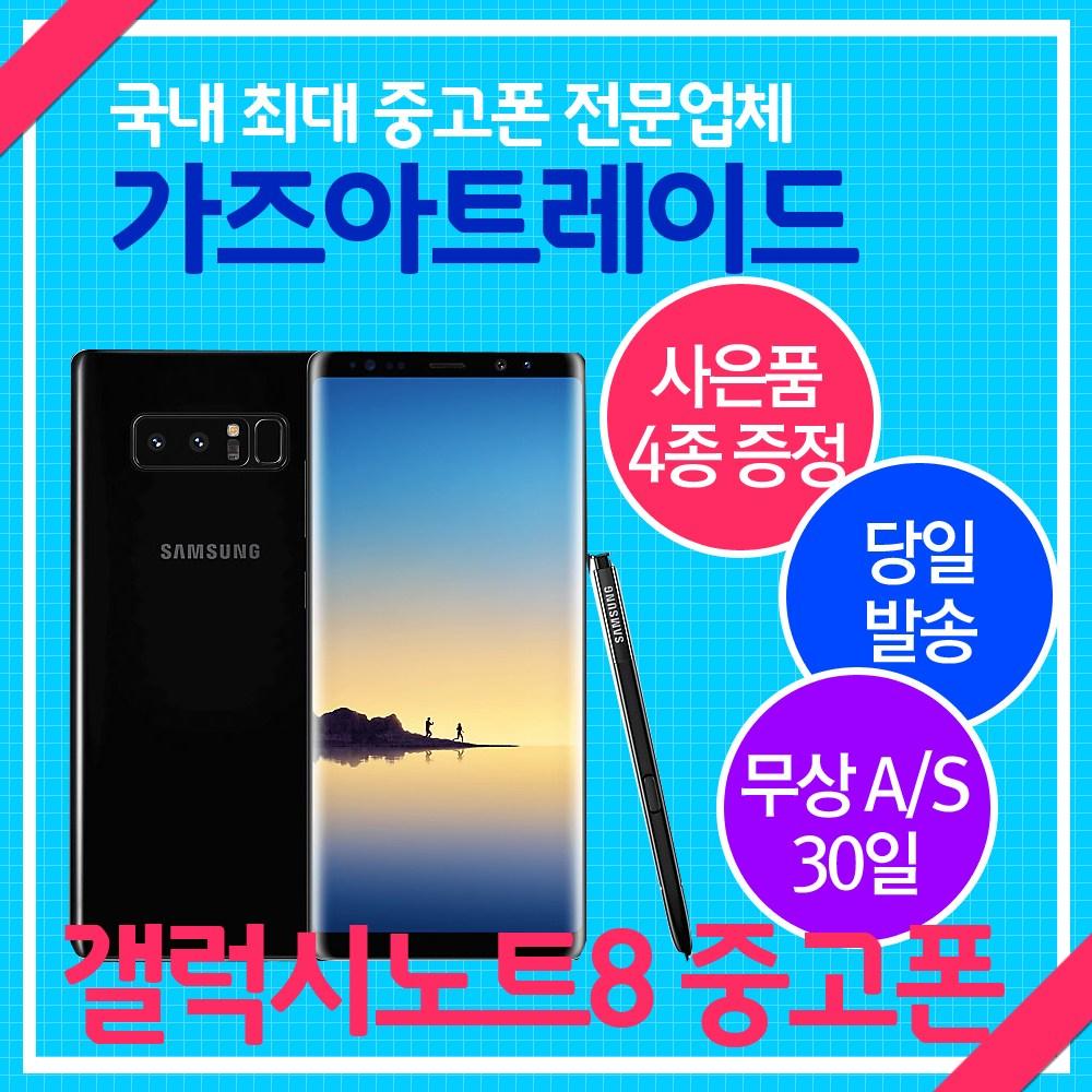 삼성 갤럭시 노트8 N950 휴대폰, S등급 256G 3사공용