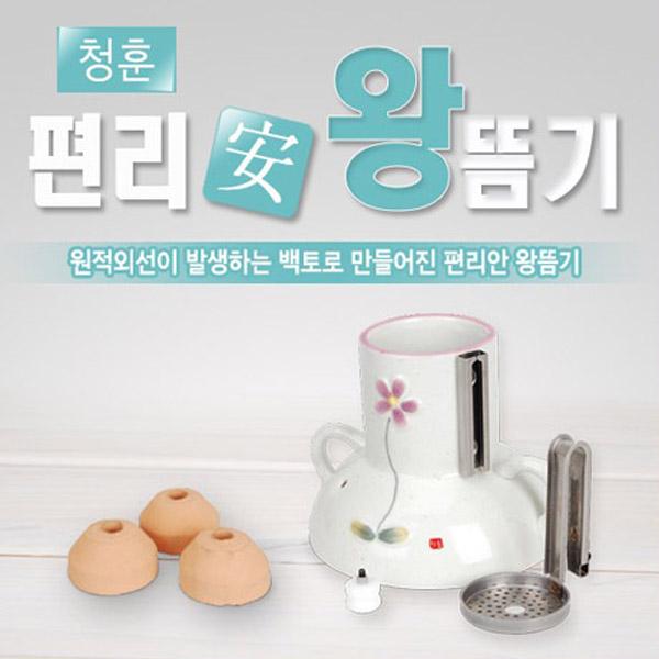 청훈 편리안 왕뜸기 쑥봉뜸, 1개