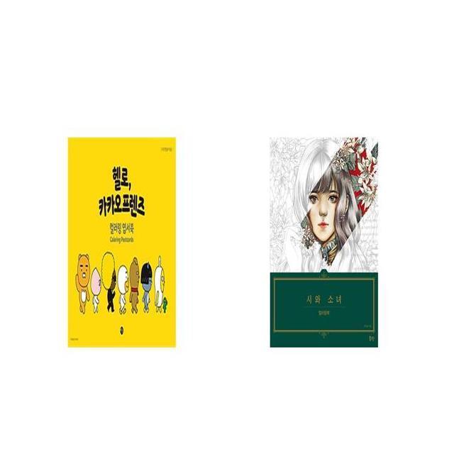 헬로 카카오프렌즈 컬러링 엽서북 + 시와 소녀 컬러링북 [세트상품]