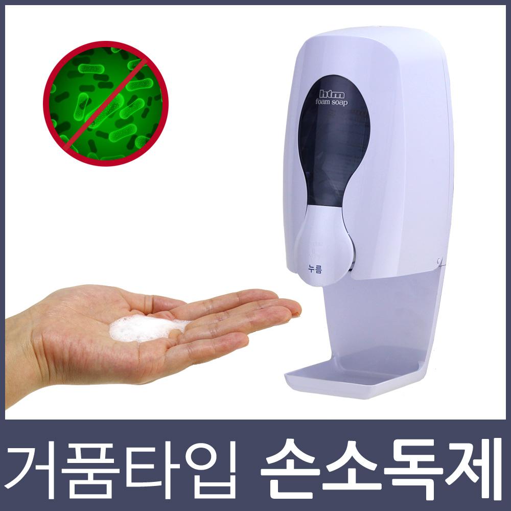 월드그린 htm 손소독기 본상품선택