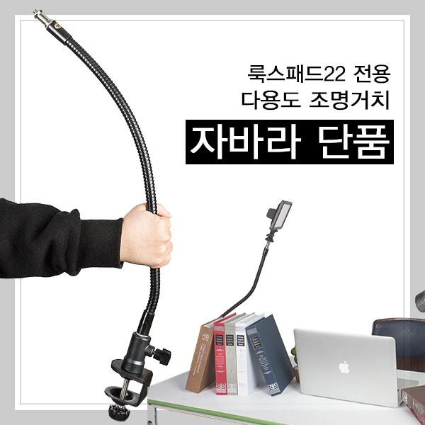 유쾌한생각 유튜브&아프리카TV조명 룩스패드22 자바라, 단품