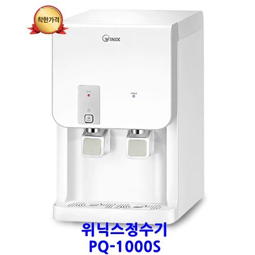 위닉스정수기 PQ-1000 냉온정수기, 위닉스 PQ-1000S(하프형) 설치요청