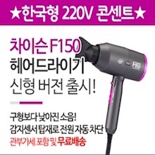 차이슨 2세대 고출력 음이온 헤어드라이어 드라이기 F150 3종 툴 증정 1800 한국형 전원코드220v, 블랙