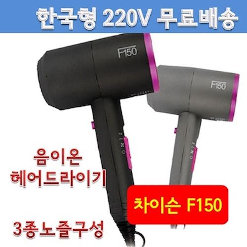 차이슨 고출력 음이온 헤어드라이어 드라이기 F150 3종 툴 증정 1800 한국형 전원코드220v, 블랙, 2세대